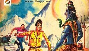 Free Download Crookbond Aur Swarglok Mein Hungama Hindi Comics Pdf