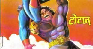 Free Download Dar Samrath Totan Hindi Comics Pdf