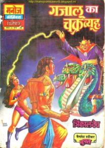 Free Download Gajalu Ka Chakravyuh Trikaldev Hindi Comics Pdf