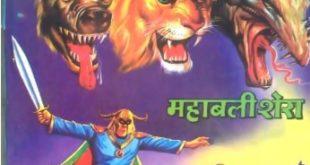 Free Download Hum Shaitan Hain Mahabali Shera Hindi Comics Pdf