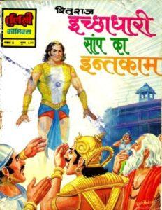 Free Download Ichhadhari Saanp Ka Inteqam Tausi Hindi Comics Pdf