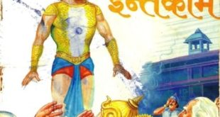Free Download Ichhadhari Saanp Ka Inteqam Tausi Hindi Comics Pdf
