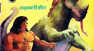 Free Download Jigar Ka Tukda Mahabali Shera Hindi Comics Pdf