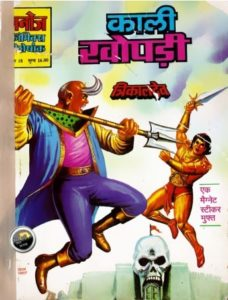 Free Download Kaali Khopdi Trikaldev Crookbond Hindi Comics Pdf
