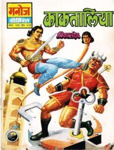 Free Download Kaktaliya Trikaldev Hindi Comics Pdf