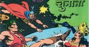 Free Download Khatarnak Chunauti Flash Gordon Hindi Comics Pdf
