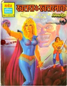 Free Download Khatra Ke Khatarnak Trikaldev Hindi Comics Pdf