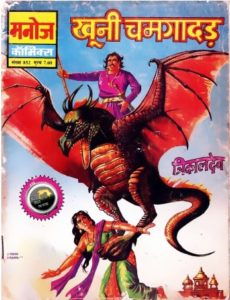 Free Download Khooni Chamgadad Trikaldev Hindi Comics Pdf