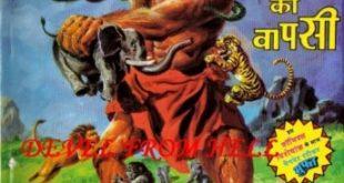 Free Download Khooni Danav Ki Wapsi Mahabali Shera Hindi Comics Pdf
