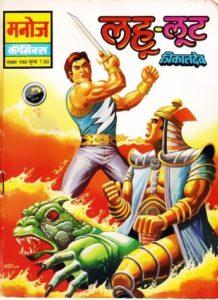Free Download Lahu Loot Trikaldev Hindi Comics Pdf