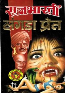 Free Download Langda Preth Raj Bharti Hindi Novel Pdf