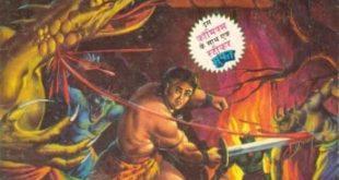 Free Download Mahabali Shera Aur Aadamkhor Thumba Hindi Comics Pdf