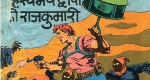 Free Download Rahassyamay Dweepon Ki Raajkumari Flash Gordon Hindi Comics Pdf