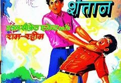 Free Download Ram Rahim Aur Bhayanak Shaitan Hindi Comics Pdf