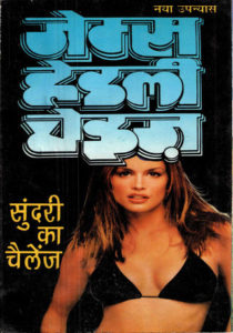 Free Download Sundari Ka Challenge James Hadley Chase Hindi Novel Pdf