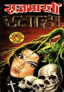 Free Download Swaha Raj Bharti Hindi Novel Pdf