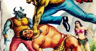Free Download Tantrik Kabura Aur Maut Ki Devi Mahabali Shera Hindi Comics Pdf