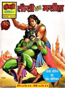 Free Download Tausi Bana Mashiha Hindi Comics Pdf