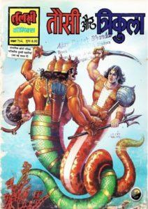 Free Download Tausi aur Trikula Hindi Comics Pdf
