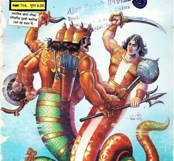 Free Download Tausi aur Trikula Hindi Comics Pdf