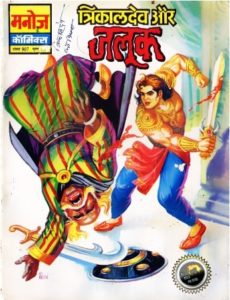 Free Download Trikaldev Aur Jalook Hindi Comics Pdf