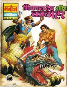 Free Download Trikaldev Aur Kaloter Hindi Comics Pdf