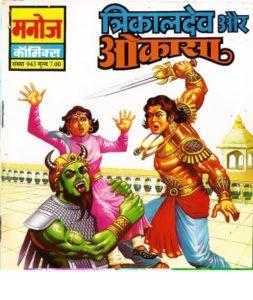 Free Download Trikaldev Aur Okasa Hindi Comics Pdf