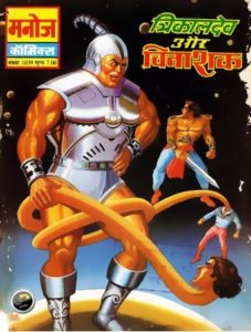 Free Download Trikaldev Aur Vinashak Hindi Comics Pdf