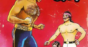 Free Download Azadi Ki Jung Angara Hindi Comics Pdf