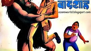Free Download Crookbond Aur Andhere Ka Baadshah Hindi Comics Pdf