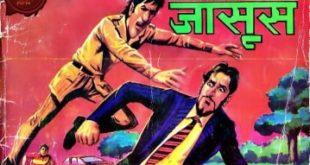 Free Download Crookbond Aur Dushman Desh Ka Jasoos Hindi Comics Pdf