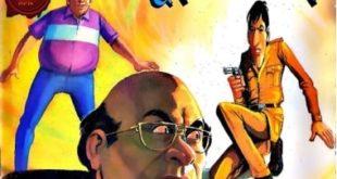 Free Download Crookbond Aur Jasoos ka Hatyara Hindi Comics Pdf
