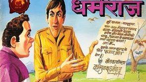 Free Download Crookbond Aur Kalyug Ka Dharamraj Hindi Comics Pdf