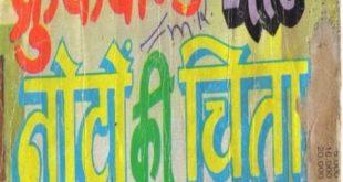 Free Download Crookbond Aur Noton ki Chita Hindi Comics Pdf