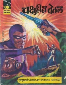 Free Download Chakshuheen Vetaal Phantom Hindi Comics Pdf