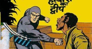 Free Download Hatyaron Ka Dweep Mahabali Vetaal Hindi Comics Pdf