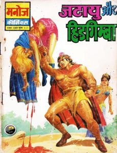 Free Download Jatayu Aur Higdimba Hindi Comics Pdf