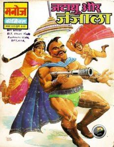 Free Download Jatayu Aur Janjala Hindi Comics Pdf