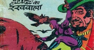 Free Download Jungle Ka Rakhwala Mahabali Vetaal Hindi Comics Pdf