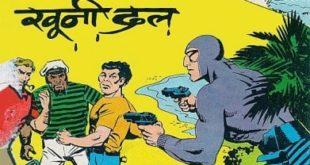 Free Download Khooni Dal Mahabali Vetaal Hindi Comics Pdf