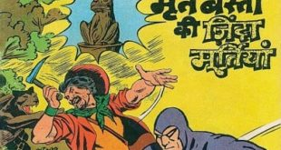 Free Download Mrut Basti Ki Zinda Moortiyaan Mahabali Vetaal Hindi Comics Pdf