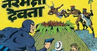 Free Download Narbhakshi Devta Mahabali Vetaal Hindi Comics Pdf