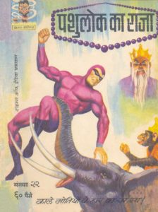 Free Download Pashu Lok Ka Raja Phantom Hindi Comics Pdf