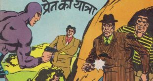 Free Download Pret Ki Yatra Mahabali Vetaal Hindi Comics Pdf