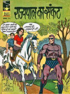 indrajal comics hindi pdf free download