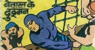 Free Download Vetaal Ke Dushman Mahabali Vetaal Hindi Comics Pdf