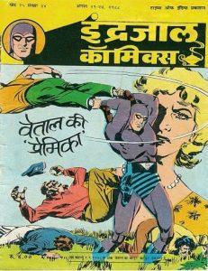 Free Download Vetaal Ki Premika Mahabali Vetaal Hindi Comics Pdf
