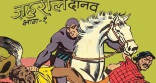 Free Download Zehreele Daanav Mahabali Vetaal Hindi Comics Pdf