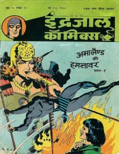 nagraj comics download in pdf format