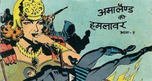 Free Download Amaaland Ki Humlavar Mahabali Vetaal Hindi Comics Pdf